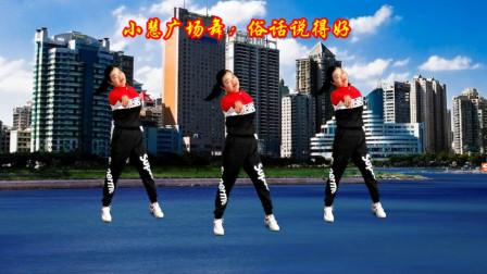 小慧广场舞《俗话说得好》适合初学入门舞蹈教程分解 一步一步很快学会