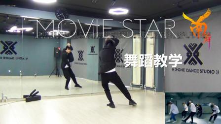 南舞团 movie star cix 韩舞 舞蹈教学 翻跳 练习室