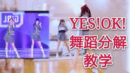 紫嘉儿现代舞教程《YES!OK!》适合年轻人跳的舞蹈