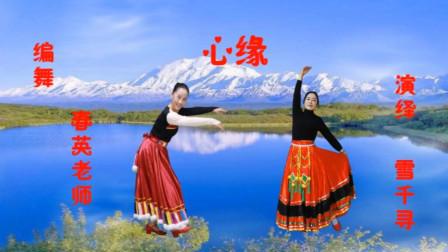 雪千寻广场舞《心缘》民族舞 编舞春英