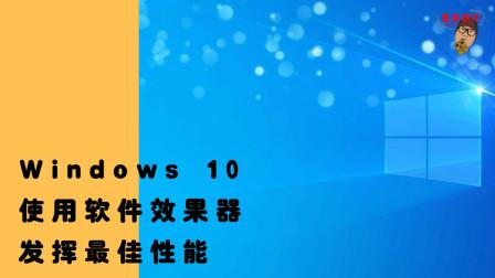 重兽测评-如何调节Windows10系统设置,使软件效果器使用发挥最强性能