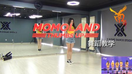 点击观看《南舞团 thumbs up 点赞舞 momoland 韩舞 舞蹈教学 翻跳 练习室(上)》