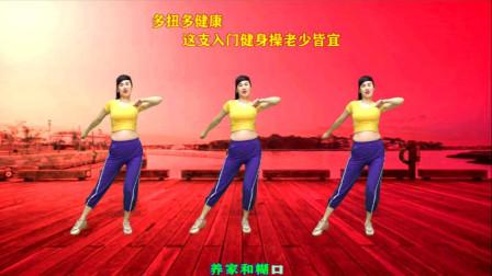 钦钦广场舞《健身操》 清晨中老年养生简单几个动作