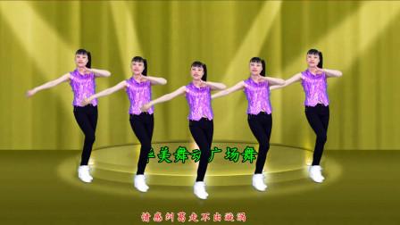华美舞动广场舞 怪我太执着 时尚现代舞