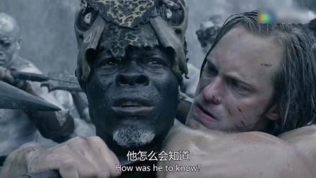 森林之子泰山与野人部落组长PK