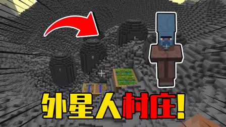 我的世界mod:在外星球发现了村庄!里面的村民还能交易神奇的东西!