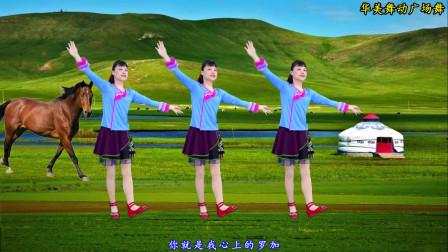 华美舞动广场舞《心上的罗加》藏族水兵舞