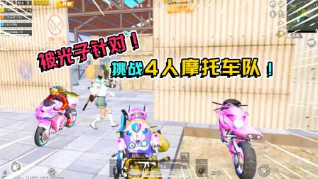鸡大宝:挑战组建粉色摩托车队!结果被光子针对,整局只刷三轮