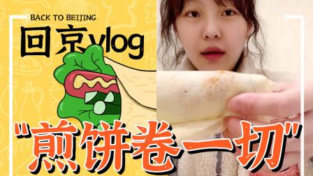 【大胃mini的Vlog】大饼卷万物 挑战颠锅 哪款煎饼深得我心?