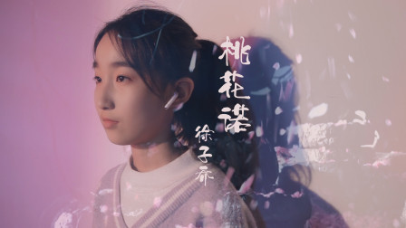 子乔演唱中国风《桃花诺》深情娓娓道来!