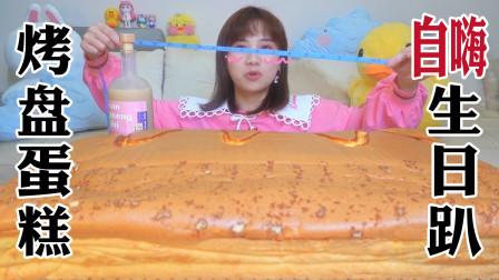 密子君·非一般的生日吃播!28寸爆浆臀臀蛋糕,夹变态辣小龙虾!