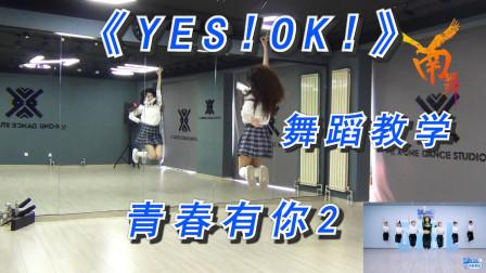 点击观看《南舞团 yes!ok!青春有你2主题曲 舞蹈教学 翻跳 练习室》