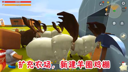 迷你世界生存:雞汁哥帶熊孩子大毛建羊圈雞棚,農場規模越搞越大了