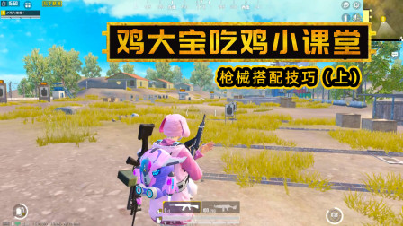 和平精英小課堂:槍械搭配教學!找到適合自己的武器,吃雞超簡單