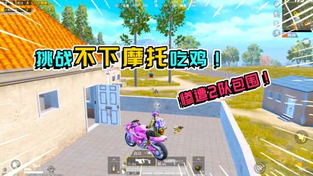 雞大寶:挑戰全程不下摩托吃雞!大寶將摩托開上樓,被2隊包圍