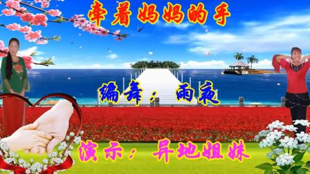 武汉金花广场舞《牵着妈妈的手》民族舞 编舞:雨夜