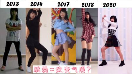 精选舞蹈自学韩舞7年历程变化