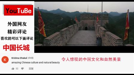 外国网友看中国长城视频感叹:这就是世界八大奇迹之一,人类的丰碑。