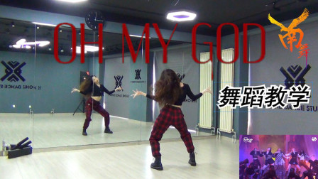 南舞团 oh my god (g)i-dle 韩舞 舞蹈教学 翻跳 练习室(上)