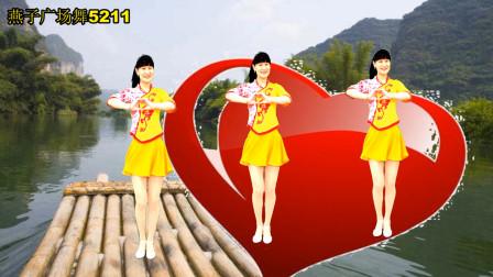 燕子广场舞5211《一颗心一个你》 跳一支舞蹈