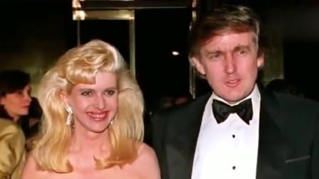特朗普的三任妻子恋爱情史:个个貌美如花,倾国倾城