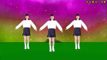 华美舞动广场舞《分手的话》32步附动作教学 初学者轻松学会