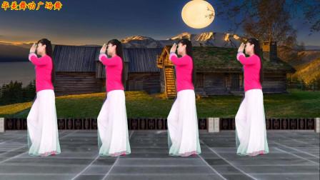 华美舞动广场舞《十三不亲》中年无基础舞蹈视频 大人小孩都能跳