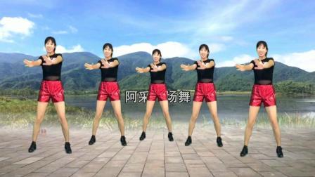 阿采广场舞 全民健身操 远离医院,身体更健康