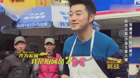真人秀:沙溢上海卖煎饼,深得老人心,还让把老婆孩子都接来!