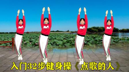 阿采广场舞 《点歌的人》入门32步健身操教学