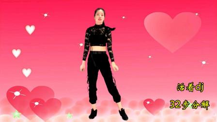 点击观看鹤塘紫儿广场舞 32步《活着dj》背面附分解视频