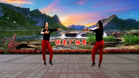 第六套舞步健身操第二节教学版《你是我今生最爱的女孩》优柔广场舞