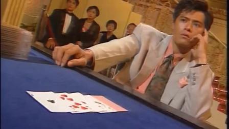 双天至尊:赌王大赛,牌战,小伙子以为他赢定了