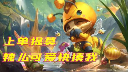英雄联盟柴哥-提莫上单蘑菇鬼才求揍