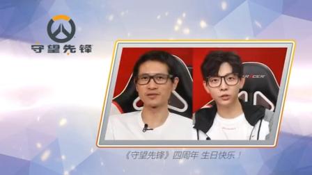 韩寒等《守望先锋》明星玩家送祝福 庆祝OW四周年.mp4