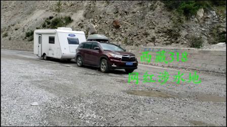 汉兰达拖挂房车成了西藏318国道上最靓的仔 旅行家房车西藏网红洗车地
