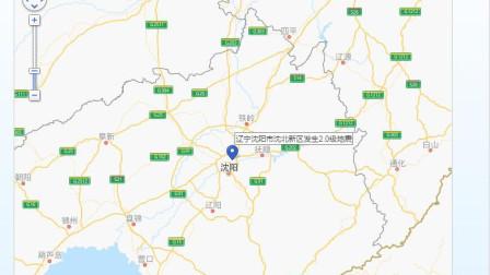遼寧沈陽市沈北新區發生2.0級地震