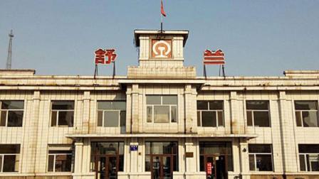 6月3日起,吉林舒蘭市風險等級由高風險調整為低風險