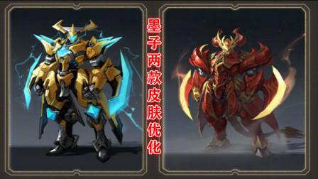 墨子两款皮肤优化,金属风暴升级史诗,龙骑士优化后造型简直帅炸了!