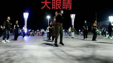 荣蓉广场舞《大眼睛》