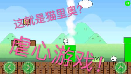 猫里奥:这款游戏也太虐心了!处处是陷阱只想问一句谁发明的游戏