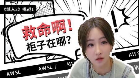 MISS开心直播:纸人2挑战