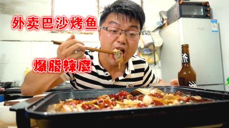 趁家人吃饱外卖烤鱼,爆辣三斤巴沙鱼,大sao一人一锅,太过瘾了
