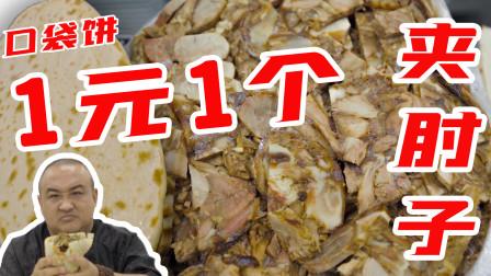 1块钱一个饼!北京最传奇早点铺,夹肘子人均20块吃到撑!