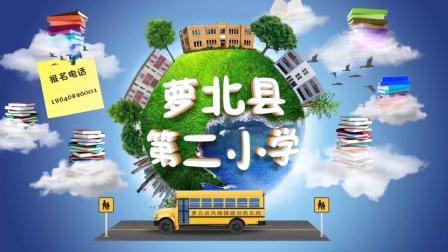 萝北县第二小学2020秋季招生