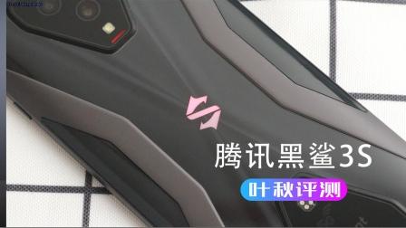 腾讯黑鲨 3S 游戏手机首发开箱测评