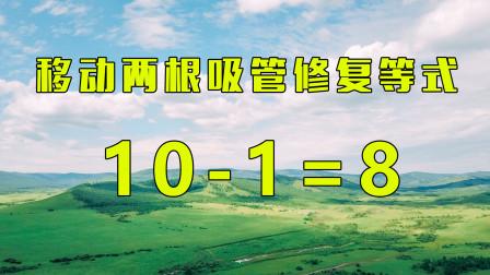 看似简单的智力题,10-1=8,相当考验智商,你知道答案吗?