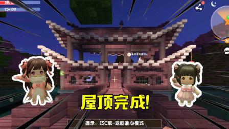 迷你世界桃园传2-25:完成飞檐和屋顶!古风水上阁楼终于竣工!
