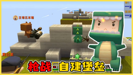 迷你世界《空岛堡垒枪战》:进攻失利,鸡汁哥巧用妙计,用马桶塞猛吸敌人