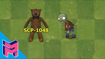 SCP-1048(建筑熊)vs植物大战僵尸黑客动画